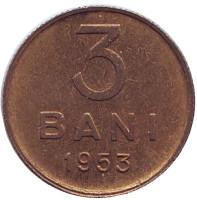 Монета 3 бани. 1953 год, Румыния.
