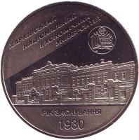 Харьковский национальный экономический университет. Монета 2 гривны, 2006 год, Украина.