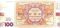100-летие событий Украинской революции 1917-1921 годов. Сувенирная банкнота 100 карбованцев. 2017 год, Украина.