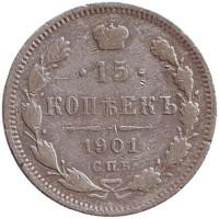 Монета 15 копеек. 1901 год (АР), Российская империя.