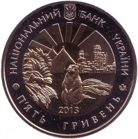 75 лет Луганской области. Монета 5 гривен. 2013 год, Украина.