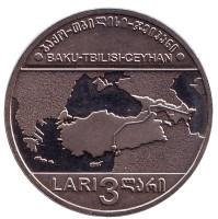 Нефтепровод Баку-Тбилиси-Джейхан. Монета 3 лари. 2006 год, Грузия.
