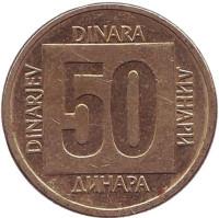 Монета 50 динаров. 1988 год, Югославия. (Новый тип)
