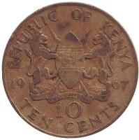 Монета 10 центов. 1967 год, Кения.