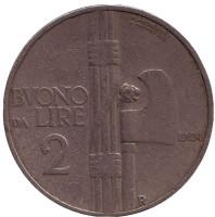Монета 2 лиры. 1924 год, Италия.