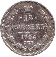 Монета 15 копеек. 1904 год, Российская империя.