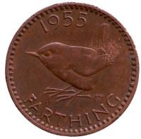 Крапивник (птица). Монета 1 фартинг. 1955 год, Великобритания.