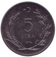 Монета 5 лир. 1974 год, Турция.