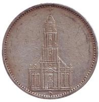 Гарнизонная церковь в Потсдаме (Кирха). Монета 5 рейхсмарок. 1934 (D) год, Третий Рейх.