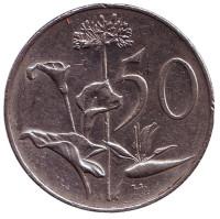 Цветы. Монета 50 центов. 1981 год, ЮАР.