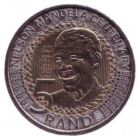 100 лет со дня рождения Нельсона Манделы. Монета 5 рандов. 2018 год, ЮАР.