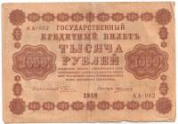 Государственный кредитный билет 1000 рублей. 1918 год, Временное правительство.