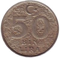 Монета 50000 лир. 1998 год, Турция.