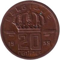 20 сантимов. 1959 год, Бельгия. (Belgique)