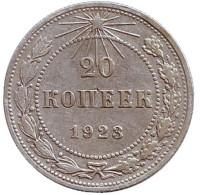 Монета 20 копеек. 1923 год, РСФСР.