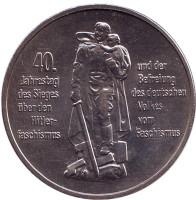 40 лет освобождения от фашизма. Монета 10 марок. 1985 год, ГДР.