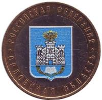 Орловская область, серия Российская Федерация. Монета 10 рублей, 2005 год, Россия. (цветная)