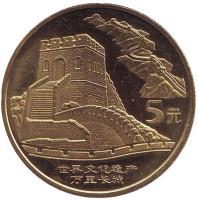 Великая Китайская стена. Монета 5 юаней. 2002 год, КНР.
