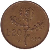 Дубовая ветвь. Монета 20 лир. 1959 год, Италия.
