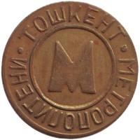 """Жетон Ташкентского метрополитена. Узбекистан, 1992 год. Тип 2. (""""Метрополитени"""" справа налево, """"НПО"""")."""
