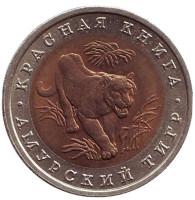 """Амурский тигр (серия """"Красная книга""""). Монета 10 рублей, 1992 год, Россия."""
