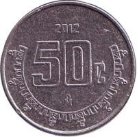 Монета 50 сентаво. 2012 год, Мексика.