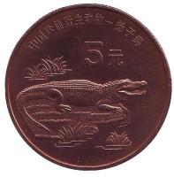 "Китайский аллигатор. Серия ""Красная книга"". Монета 5 юаней. 1998 год, Китай."