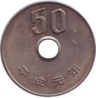 Монета 50 йен. 1989 год, Япония.