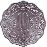 """Монета 10 пайсов. 1973 год, Индия. (""""♦"""" - Бомбей). XF."""