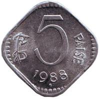 """Монета 5 пайсов. 1988 год, Индия. (""""*"""" - Хайдарабад). XF."""