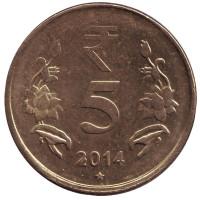 "Монета 5 рупий. 2014 год, Индия. (""*"" - Хайдарабад)."