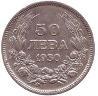Монета 50 левов. 1930 год, Болгария.