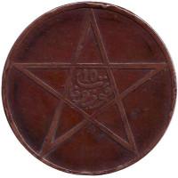 Монета 10 мазун. 1912 год, Марокко.