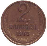 Монета 2 копейки. 1965 год, СССР.