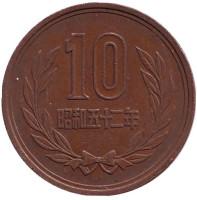 Монета 10 йен. 1977 год, Япония.