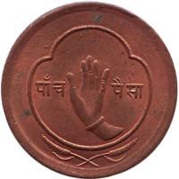 Монета 5 пайсов. 1957 год, Непал. (Тип - горы).