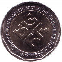 Председательство Совета ЕС. Монета 2 лева. 2018 год, Болгария.