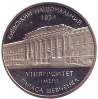 170 лет Киевскому национальному университету. Монета 2 гривны. 2004 год, Украина.