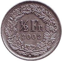 Монета 1/2 франка. 2002 год, Швейцария.