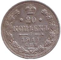 Монета 20 копеек. 1911 год, Российская империя.