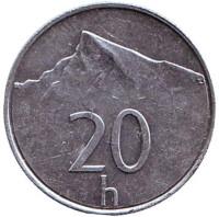 Пик Кривань Высоких Татр. Монета 20 геллеров. 1998 год, Словакия.