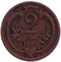 Монета 2 геллера. 1894 год, Австро-Венгерская империя.