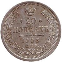 Монета 20 копеек. 1908 год, Российская империя.