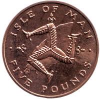 """Трискелион. Монета 5 фунтов. 1981 год, Остров Мэн. (Отметка """"AD"""")"""