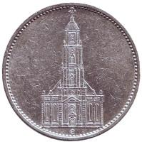 Гарнизонная церковь в Потсдаме (Кирха). Монета 5 рейхсмарок. 1935 (E) год, Третий Рейх (Германия).
