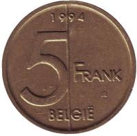 5 франков. 1994 год, Бельгия. (Belgie)