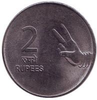 """Монета 2 рупии. 2007 год, Индия. (""""♦"""" - Мумбаи)"""