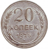 Монета 20 копеек, 1925 год, СССР.