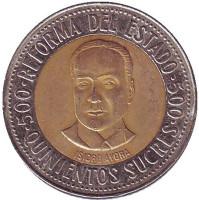 Государственная реформа. Монета 500 сукре. 1995 год, Эквадор. Из обращения.