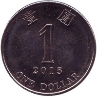 Монета 1 доллар. 2015 год, Гонконг. UNC.